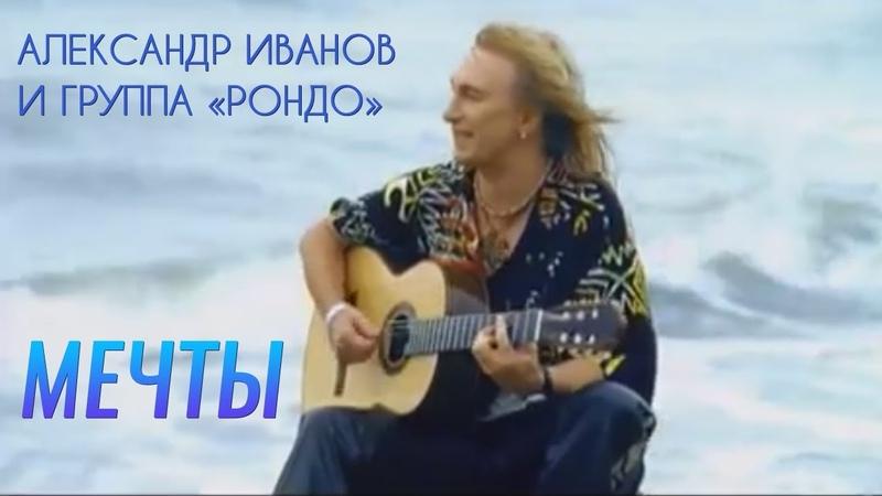 Александр Иванов Мечты ОФИЦИАЛЬНЫЙ КЛИП 2005