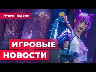 ИГРОВЫЕ НОВОСТИ | Cyberpunk 2077 идёт на дно, World of Warcraft дорожает, Final Fantasy отменяют