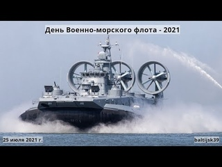 День военно-морского флота - 2021 г.