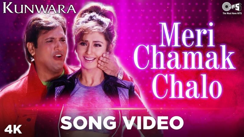 Meri Chamak Chalo Song Video - Kunwara | Govinda, Urmila Matondkar | Sonu Nigam, Alka Yagnik