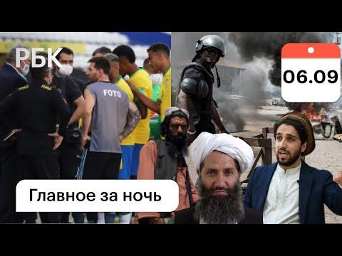 Талибы полный контроль Панджшера Гвинея протесты после путча Матч Аргентина Бразилия скандал