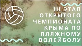 """🏐 Пляжный волейбол в Крыму на пляже """"СуперАква"""" 🏐"""