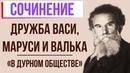 Дружба Васи, Валека и Маруси в повести «В дурном обществе» «Дети подземелья» В. Короленко