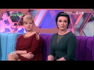 ДНК на НТВ  Олег Протасов и племянница #днк