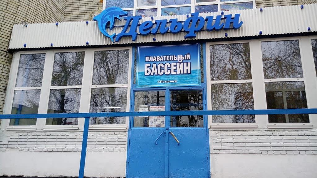 Все спортивные школы Саратовской области приостановили свою работу