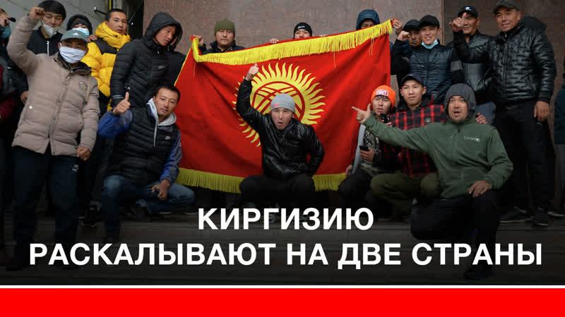 Кто раскалывает Киргизию на юг и север