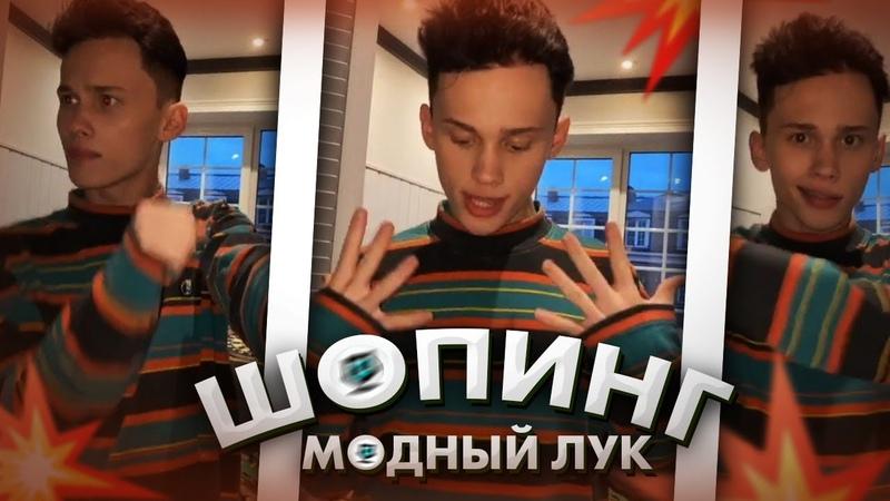 Шопинг модный лук я звезда YouTube Dream Team House