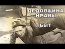 Дедовщина, нравы, быт Советской Армии. Взгляд изнутри.