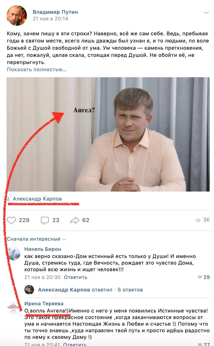 МОД «АллатРа». Часть 3. Миссия «Президент РФ» или инструмент манипуляции доверием, изображение №23