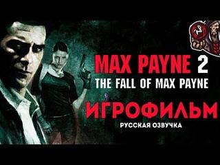 Max Payne 2: The Fall of Max Payne. Игрофильм (русская озвучка)