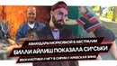 Билли Айлиш показала сиськи Авиаудары морковью МГУ в Сирии