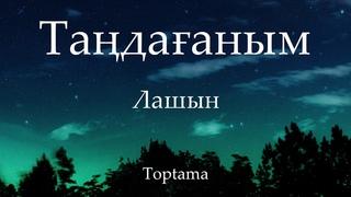 Лашын тобы - Таңдағаным (сөзі, текст, lyrics)