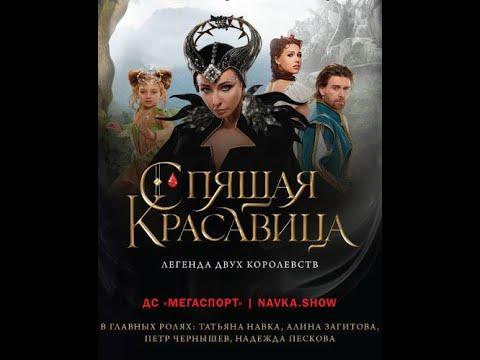 Мюзикл на льду Татьяны Навки «Спящая красавица. Легенда двух королевств» (2020)