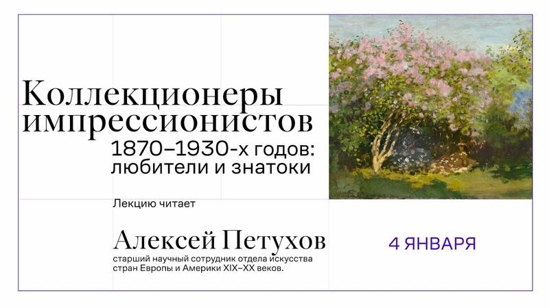 Коллекционеры импрессионистов 1870 1930 х годов любители и знатоки