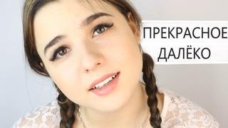 ПРЕКРАСНОЕ ДАЛЁКО/МОЁ ДЕТСТВО  (ДО СЛЁЗ) Анна Леоненко
