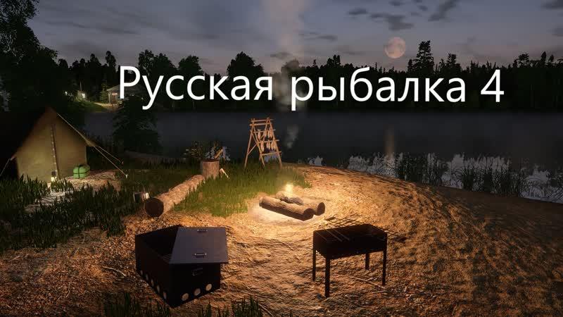 Русская рыбалка 4 оз Старый острог тяпница а тяпнуть то и не чего