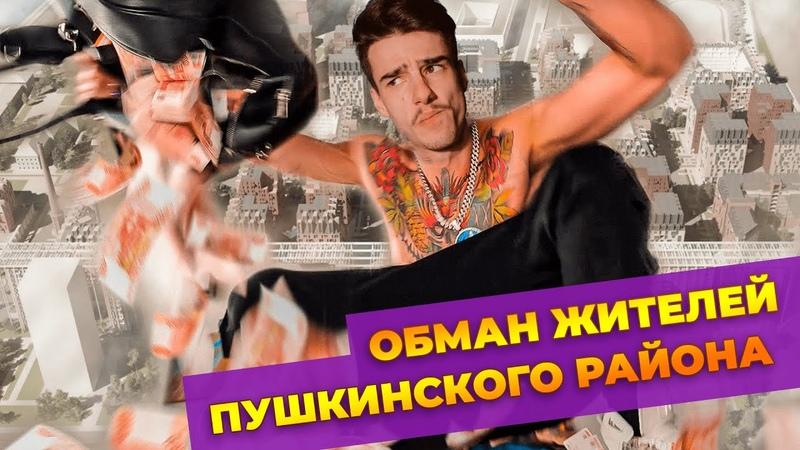 Бизнес по русски или как хотят обмануть жителей Пушкинского района Санкт Петербурга