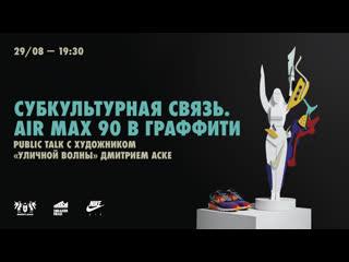 Художник дмитрий аске: «субкультурная связь air max 90 и граффити»