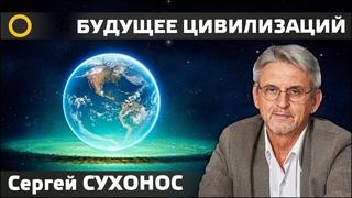 Сухонос С.И. БУДУЩЕЕ ЧЕЛОВЕЧЕСТВА.