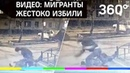 Видео: мигранты-грабители жестоко избили отца и сына