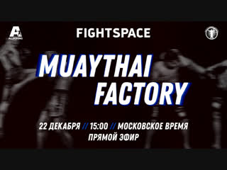 Пашпорин vs. айман, muaythai factory #1  прямая трансляция