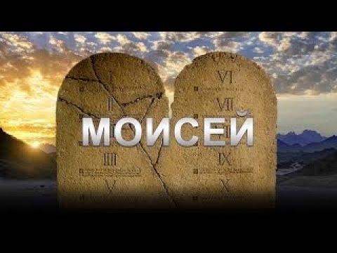 Моисей Библейские сказания