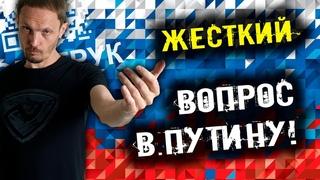 Жесткий вопрос В.Путину!