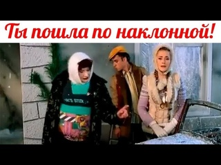 ☆ Верка Сердючка - Ты пошла по наклонной!