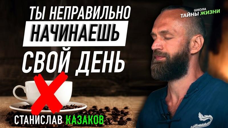 СДЕЛАЙ ЭТУ УТРЕННЮЮ МЕДИТАЦИЮ И ПОЧУВСТВУЙ РЕЗУЛЬТАТ СРАЗУ Станислав Казаков