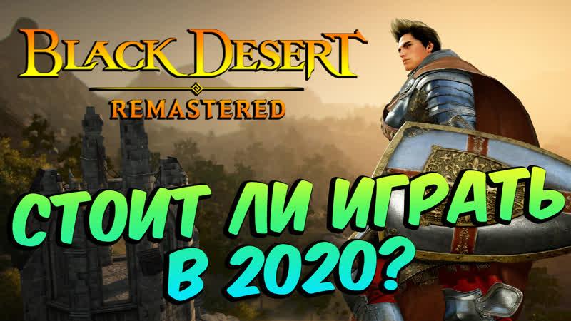 Black Desert Вернулся в игру спустя 3 года Новый класс и сервер MMORPG 2020 не для слабых ПК