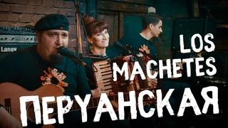 LOS MACHETES - Перуанская кантри песня - Лос Мачетес