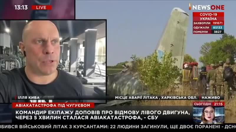 Как медведчуковские прокремлевские помойки NewsOne 112 Украина и НАШ освещали катастрофу АН 26