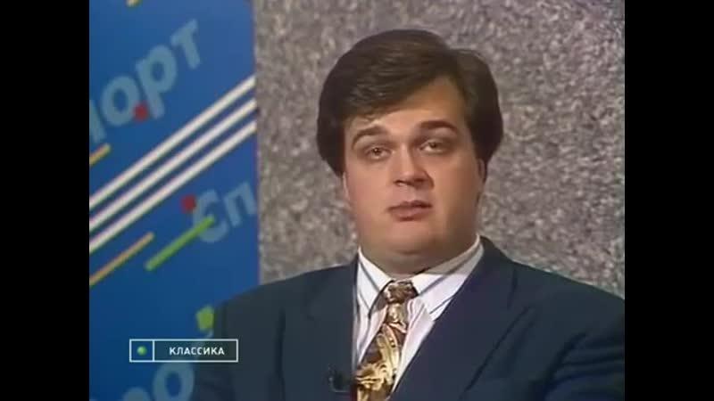 Футбольный клуб от 24.06.1994. Александр Бубнов о ЧМ 1994.