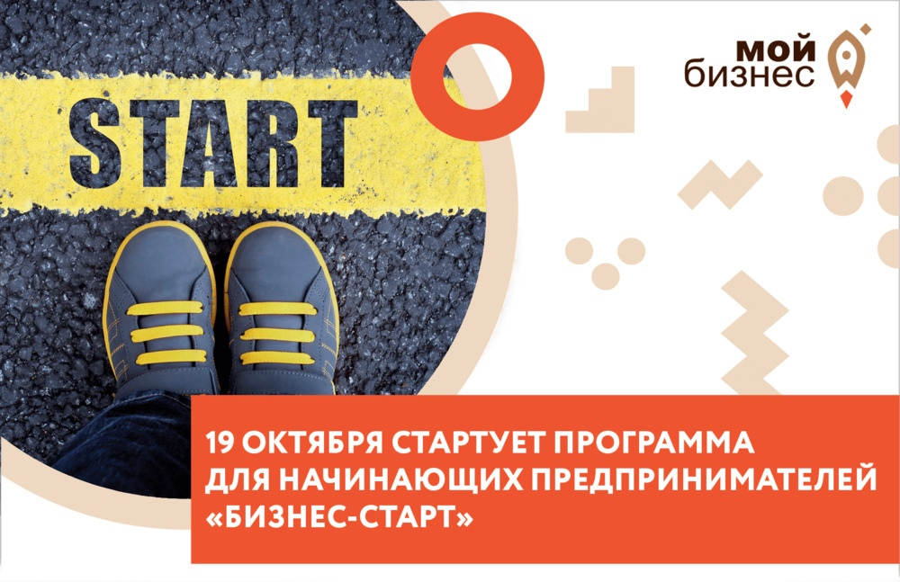 """Начинающие предприниматели Саратовской области могут принять участие в бесплатной образовательной программе """"Бизнес-старт"""""""