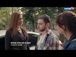 Яркие краски осени ( Анонс ) Премьера: