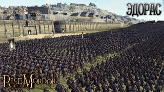 ЗАЩИТИТЬ СТОЛИЦУ РОХАНА! - ОРКИ ИЗЕНГАРДА ОСАЖДАЮТ ЭДОРАС - Rise Of Mordor
