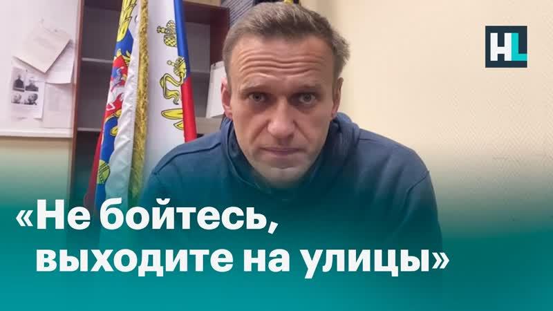 🔴ВЫХОДИТЕ НА УЛИЦЫ Всероссийская акция протеста в поддержку Навального и против преступного путинского режима Воины света