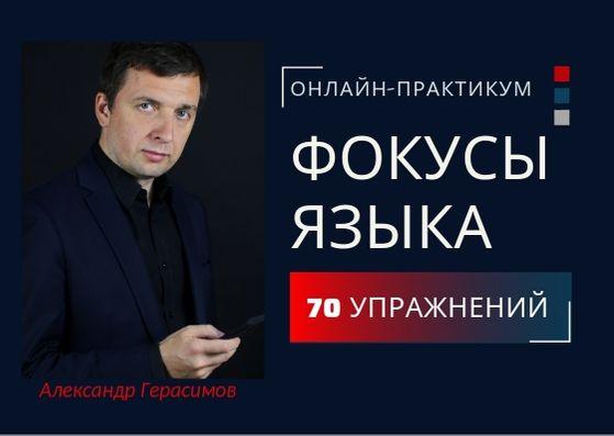 """Афиша Онлайн-практикум """"Фокусы Языка"""" 70 упражнений"""