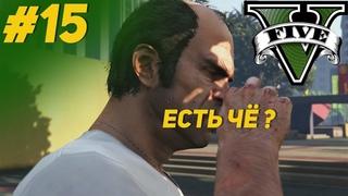 Grand Theft Auto V прохождение ★ КЛОУНЫ #15