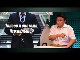 По силам ли Токаеву справиться с системой?