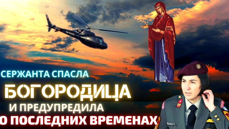 Как Богородица спасла сержанта и предупредила о приближении последних времен