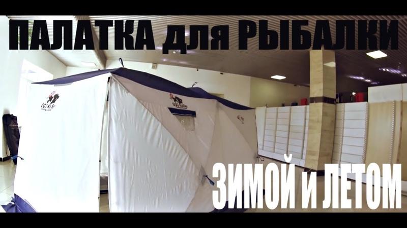 Палатка для зимней рыбалки ПИНГВИН Big Twin Призма Шелтерс GGGKaiSer