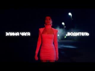 Премьера клипа! Элина Чага - Водитель ()