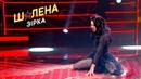 Костя Войтенко-Каменских станцует Стиль собачки для Потапа – Шалена зірка