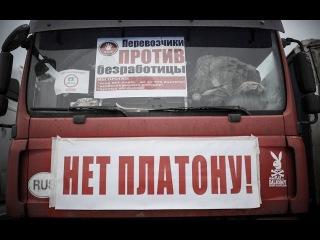Легковые авто за Дальнобойщиков против Платона.06.04.2017.Забастовка дальнобойщиков.