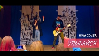 "ПушкарьFM - ""Улыбайся"" (IOWA cover) - Live"