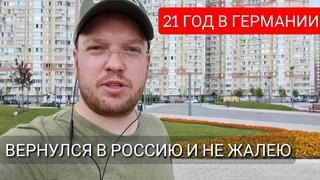 РОССИЯ vs ГЕРМАНИЯ - ГДЕ ЛУЧШЕ ЖИТЬ?