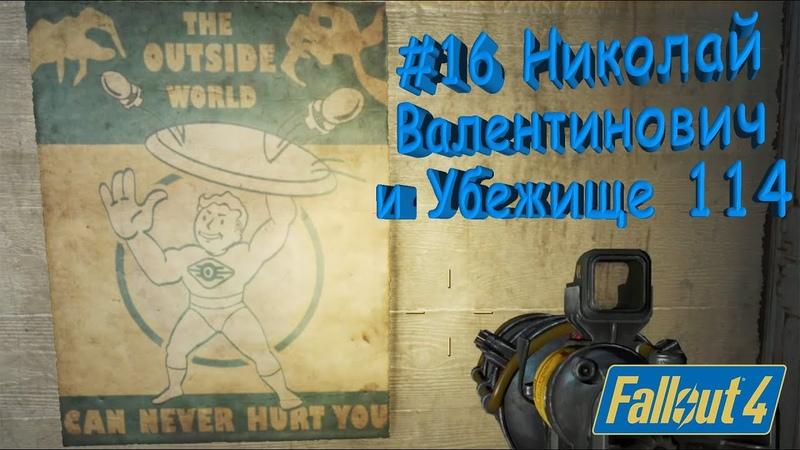 Fallout 4 Прохождение 16 Убежище 114