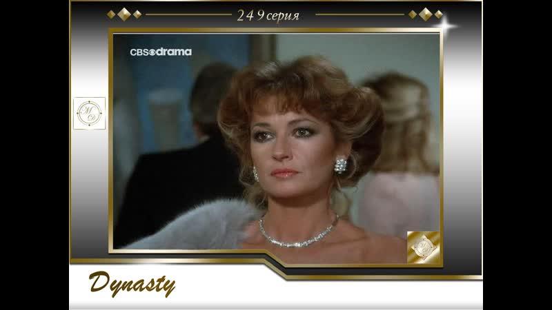 Династия II 249 серия Семья Колби 02 Выбор Джейсона Dynasty 2 The Colbys 02 2x03 Jasons Choice