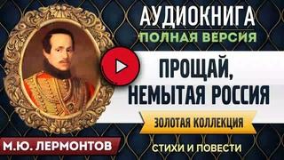 ПРОЩАЙ НЕМАТАЯ РОССИЯ ЛЕРМОНТОВ М.Ю. - аудиокнига, слушать аудиокнига, аудиокниги, онлайн аудиокнига